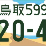 図柄入りナンバープレートは10/1より配布スタート!!【中国】【四国】【九州】編 - 鳥取