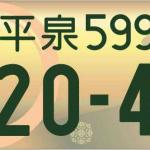 図柄入りナンバープレートは走る広告塔、地域のイロ満載!【東北】【関東】編 - 岩手平泉