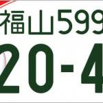 図柄入りナンバープレートは10/1より配布スタート!!【中国】【四国】【九州】編 - 福山