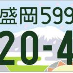 図柄入りナンバープレートは走る広告塔、地域のイロ満載!【東北】【関東】編 - 盛岡