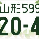 図柄入りナンバープレートは走る広告塔、地域のイロ満載!【東北】【関東】編 - 山形