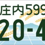図柄入りナンバープレートは走る広告塔、地域のイロ満載!【東北】【関東】編 - 庄内