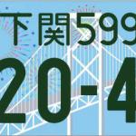 図柄入りナンバープレートは10/1より配布スタート!!【中国】【四国】【九州】編 - 下関
