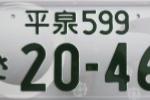 可愛いから幻想的まで、41地域のイラスト入りご当地図柄入りナンバープレート、申込予約スタート! - hiraizumi-m