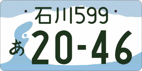 「図柄入りナンバープレートの鉄則は、ナンバーを邪魔しないこと!【北陸信越】【中部】【近畿】編」の14枚目の画像