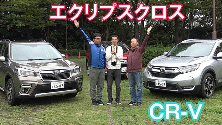 「【CR-V・フォレスター・エクリプスクロス比較】トルクの味付けがまったく違う3車」の28枚目の画像