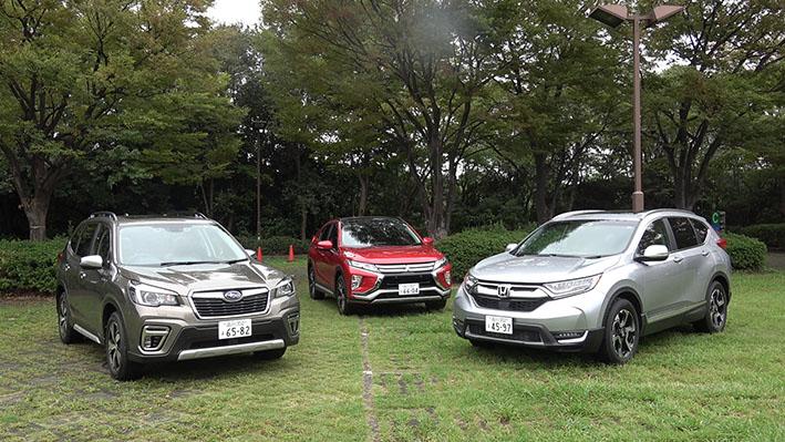 「【CR-V・フォレスター・エクリプスクロス比較】トルクの味付けがまったく違う3車」の29枚目の画像