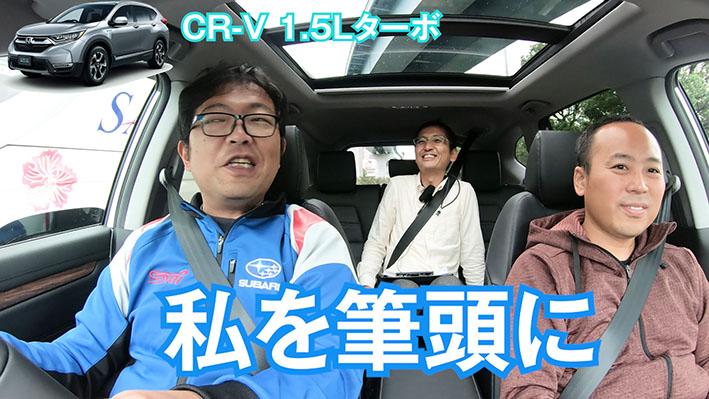 「【CR-V・フォレスター・エクリプスクロス比較】トルクの味付けがまったく違う3車」の4枚目の画像