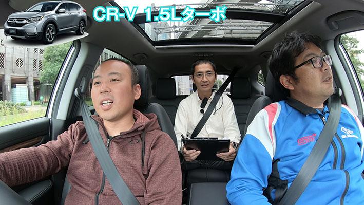 「【CR-V・フォレスター・エクリプスクロス比較】トルクの味付けがまったく違う3車」の6枚目の画像