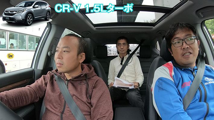 「【CR-V・フォレスター・エクリプスクロス比較】トルクの味付けがまったく違う3車」の7枚目の画像