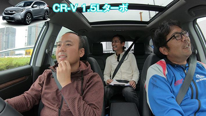 「【CR-V・フォレスター・エクリプスクロス比較】トルクの味付けがまったく違う3車」の10枚目の画像