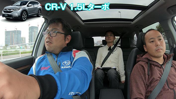 「【CR-V・フォレスター・エクリプスクロス比較】トルクの味付けがまったく違う3車」の9枚目の画像