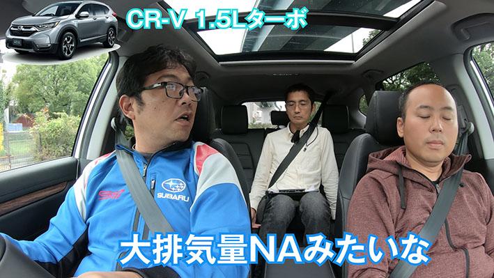 「【CR-V・フォレスター・エクリプスクロス比較】トルクの味付けがまったく違う3車」の8枚目の画像