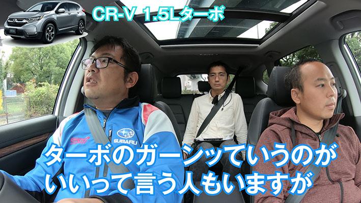 「【CR-V・フォレスター・エクリプスクロス比較】トルクの味付けがまったく違う3車」の11枚目の画像