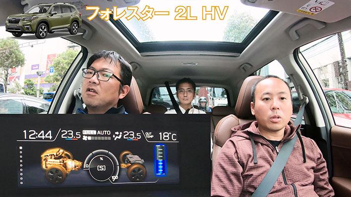 「【CR-V・フォレスター・エクリプスクロス比較】トルクの味付けがまったく違う3車」の16枚目の画像