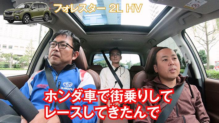 「【CR-V・フォレスター・エクリプスクロス比較】トルクの味付けがまったく違う3車」の15枚目の画像