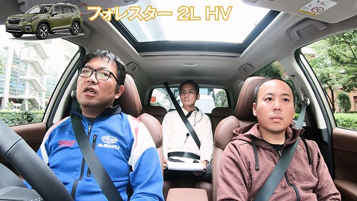 「【CR-V・フォレスター・エクリプスクロス比較】トルクの味付けがまったく違う3車」の14枚目の画像
