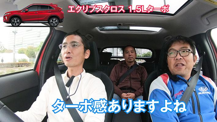 「【CR-V・フォレスター・エクリプスクロス比較】トルクの味付けがまったく違う3車」の24枚目の画像
