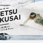 フォルクスワーゲンが上越国際スキー場で「ティグアン TDI 4モーション Rライン」を展示 - 00014888