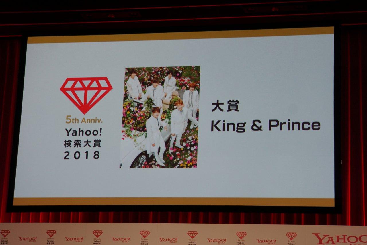 Yahoo!検索大賞2018 King&Prince