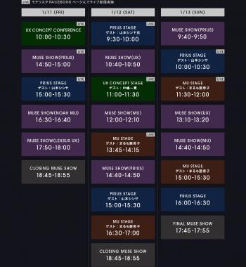 img_schedule01-20190111164742-350x380.jp