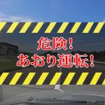 【大分県警渾身のVR動画】恐怖のあおり運転への対処法とは? - キャプチャ05