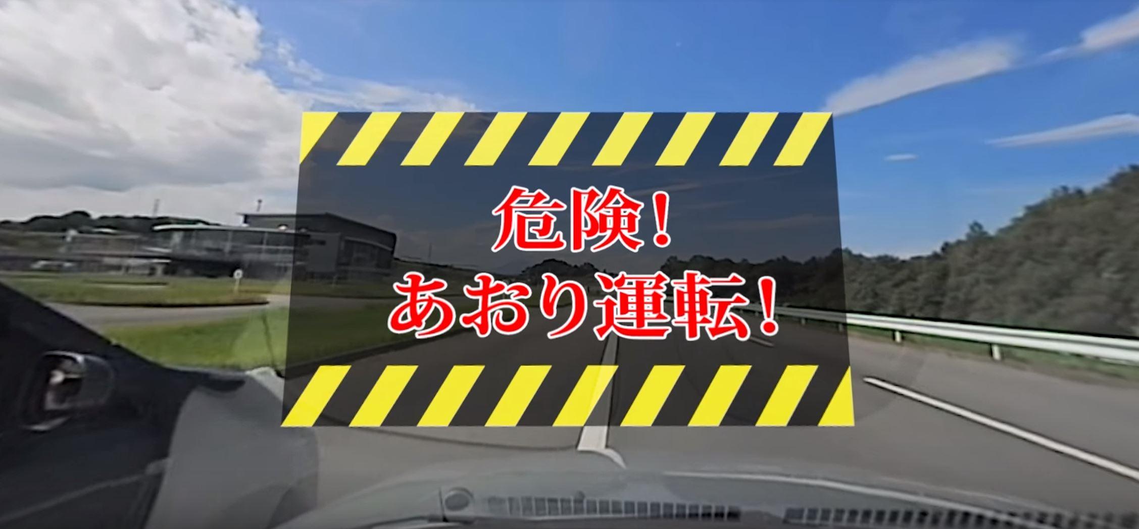 運転 サイト 煽り 動画