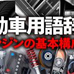 「【自動車用語辞典:エンジン「概説」】エンジンを構成する基本技術を確認しよう」の2枚目の画像ギャラリーへのリンク