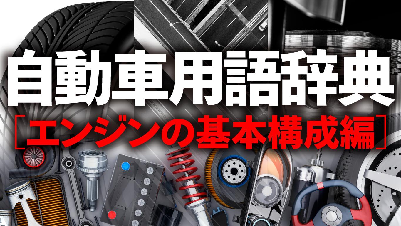 「【自動車用語辞典:エンジン「概説」】エンジンを構成する基本技術を確認しよう」の1枚目の画像