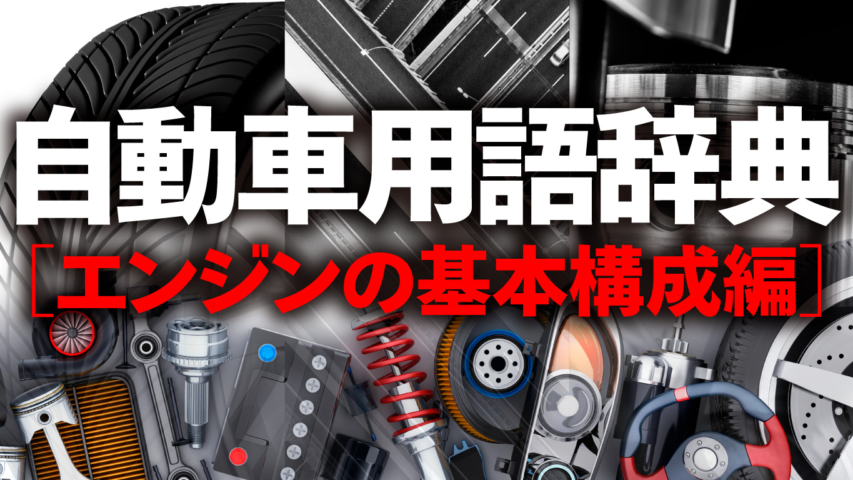 「【自動車用語辞典:エンジン「ロータリーエンジン」】コンパクトで高出力だが燃費の悪さがデメリット」の2枚目の画像