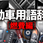 【自動車用語辞典:燃費その3】2018年10月から日本でも採用された世界標準試験法「WLTC」とは? - glossary_nenpi