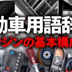 「【自動車用語辞典:エンジン「バランサーシャフト」】レシプロエンジンの永遠の課題「振動」を抑制する仕組み」の2枚目の画像ギャラリーへのリンク