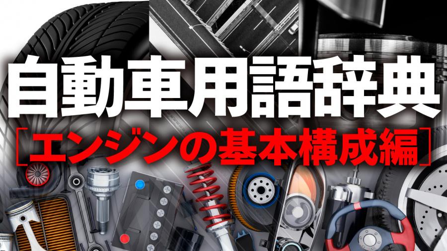 「【自動車用語辞典:エンジン「バランサーシャフト」】レシプロエンジンの永遠の課題「振動」を抑制する仕組み」の1枚目の画像