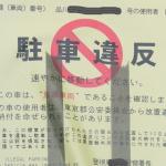 駐禁ステッカー貼られても出頭しないほうがお得ってホント!?→出頭しなければ違反点数ナシ!【取り締まりQ&A】 - 20190410_torishimari tyuusyakinshi 2