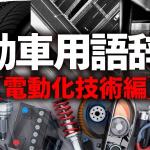 【自動車用語辞典:電動化技術「ハイブリッド」】エンジンとモーターを上手に使い分けて燃費向上を実現 - electricity_title