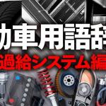 【自動車用語辞典:過給システム「スーパーチャージャー」】エンジンの力で吸気を圧縮する機械式の過給機 - 58570493_379509209318942_2782497006549991424_n