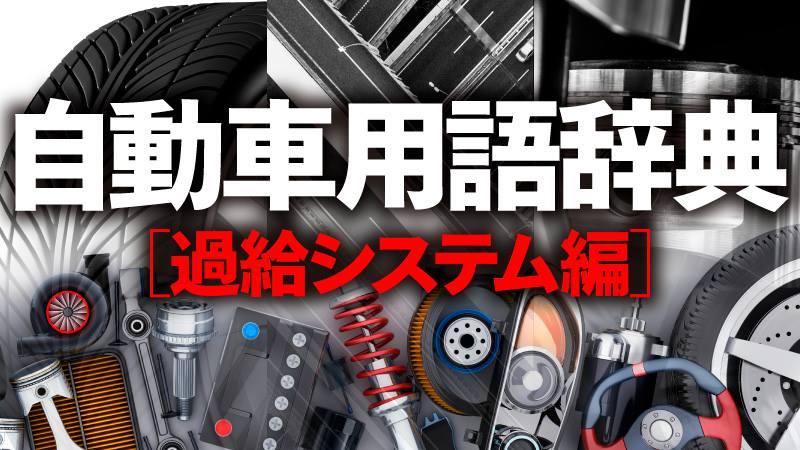 「【自動車用語辞典:過給システム「インタークーラー」】圧縮によって上昇した吸気温度を下げる仕組み」の1枚目の画像