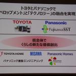 トヨタとパナソニックが街づくりの合弁会社「プライム ライフ テクノロジーズ」を設立!! ホーム事業統合でスマートシティづくりを推進 - IMG_0758
