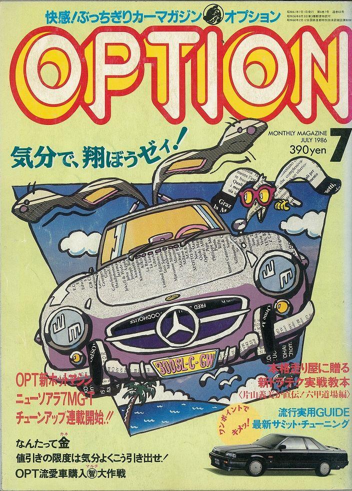 「昭和No.1のハイソカー7Mソアラ、トラスト流の大改造計画がスタート!その1【OPTION 1986年7月号より】」の5枚目の画像