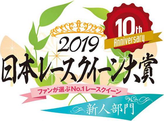 「日本レースクイーン大賞2019 新人部門のファイナリスト10名が決定!」の19枚目の画像