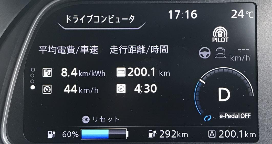 「日産リーフe+の「WLTC走行距離458km」、本当に走るのかテストしてみました」の6枚目の画像