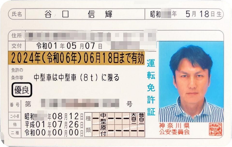谷口信輝さんの免許証を見て気付いた…なにか?が違う、令和の運転免許 ...