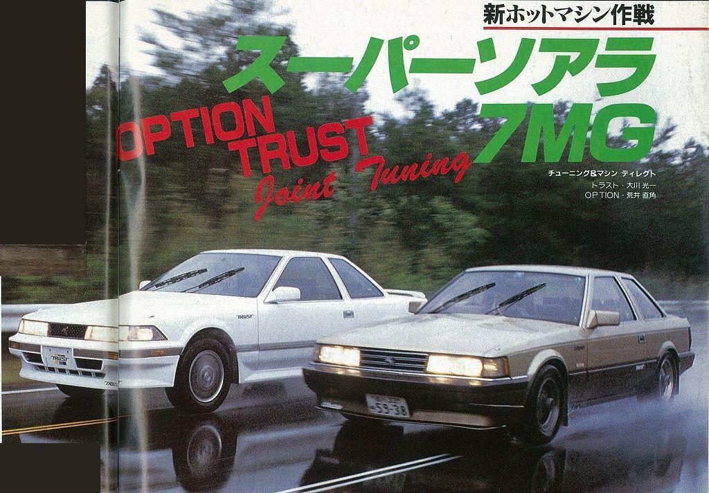 「昭和No.1のハイソカー7Mソアラ、トラスト流の大改造計画がスタート!その1【OPTION 1986年7月号より】」の1枚目の画像