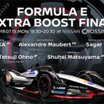 「EVと音楽を融合させたライブイベント「NISSAN Presents FORMULA E EXTRA BOOST Final」が7月15日に開催」の3枚目の画像ギャラリーへのリンク