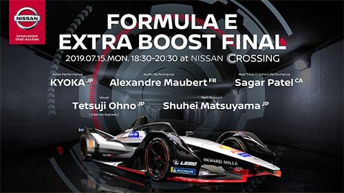 「EVと音楽を融合させたライブイベント「NISSAN Presents FORMULA E EXTRA BOOST Final」が7月15日に開催」の2枚目の画像