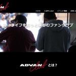横浜ゴムがファンクラブ「ADVAN club」のウェブサイトを開設。様々な特典を用意 - 2019070813tr001_2