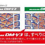 ブリヂストンからSUV/4×4専用スタッドレスタイヤ「BLIZZAK DM-V3」が新登場 - 2019070901-J-image05