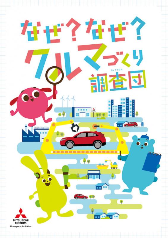 三菱自動車の2019年「小学生自動車相談室」