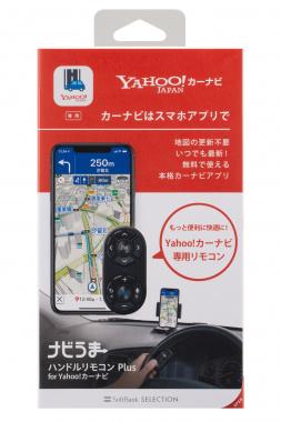 「Yahoo!カーナビ」専用リモコン「ナビうま ハンドルリモコン Plus for Yahoo!カーナビ」