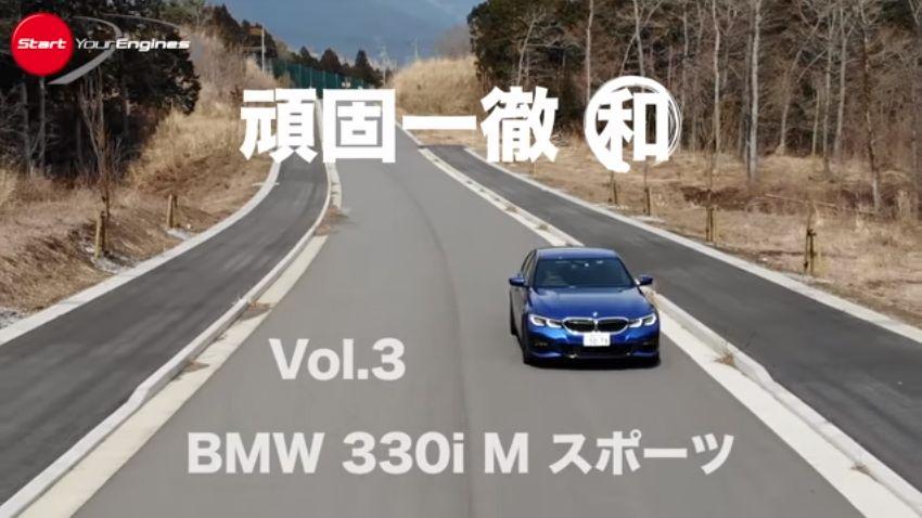 清水和夫BMW試乗